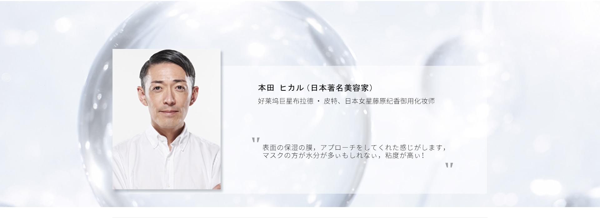 日本著名美容家